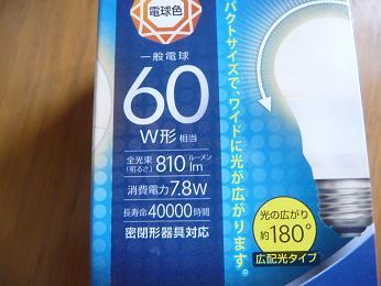 LED電球の説明