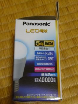 パナソニックのLED電球