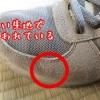 スニーカーの小指部分